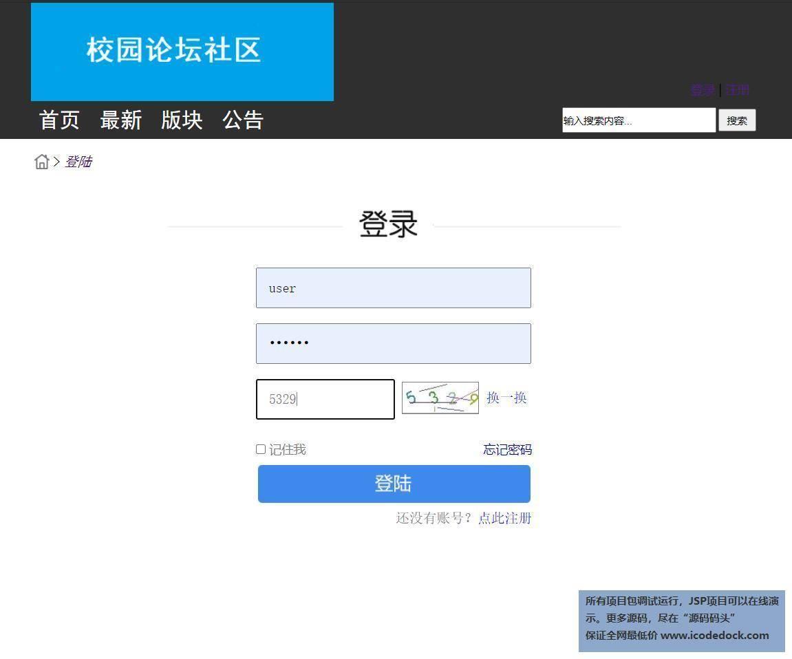 源码码头-JSP校园论坛管理系统-用户角色-用户登录
