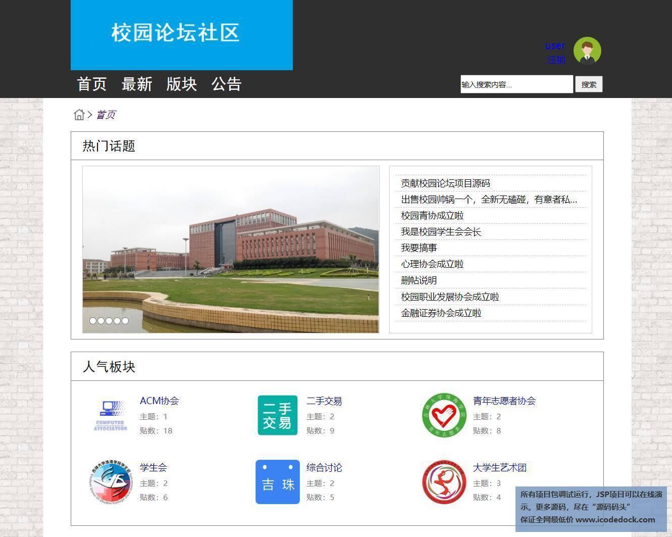 源码码头-JSP校园论坛管理系统-用户角色-用户首页