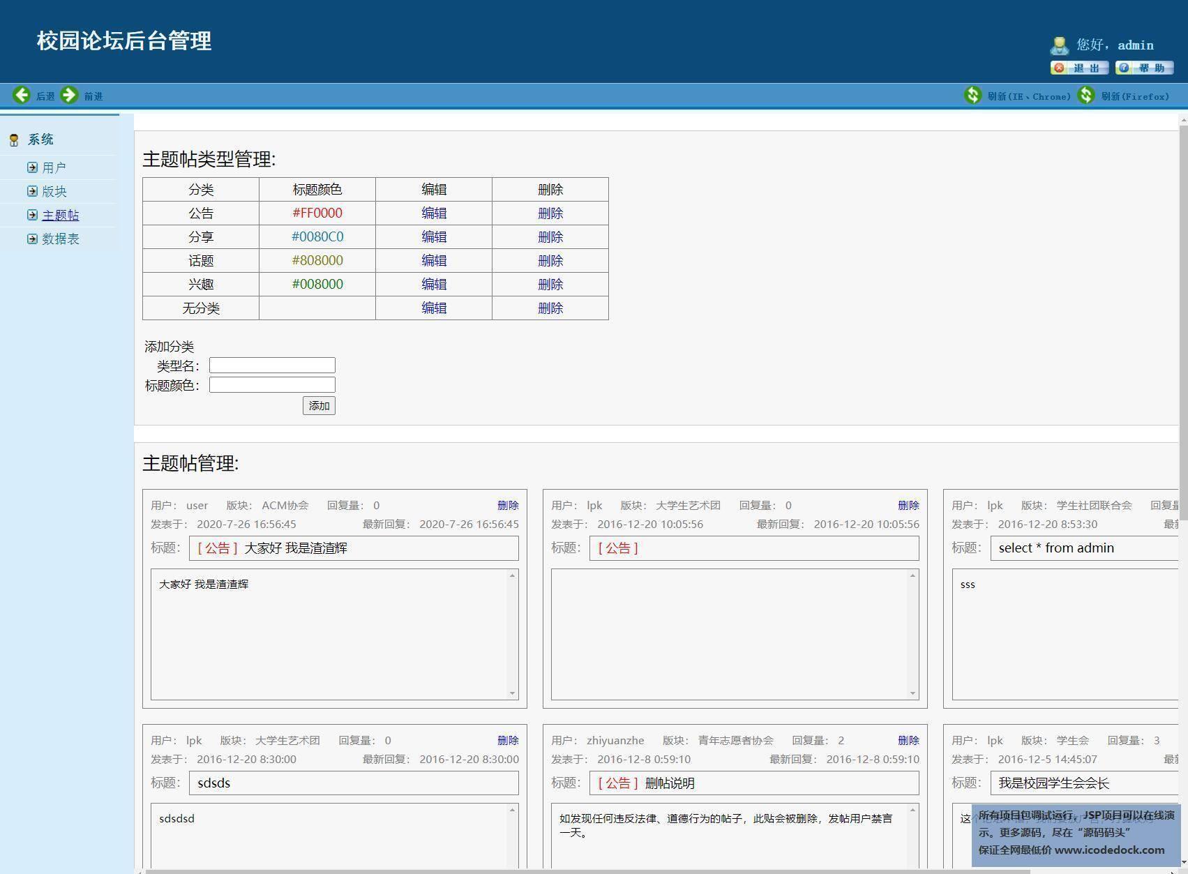 源码码头-JSP校园论坛管理系统-管理员角色-帖子管理
