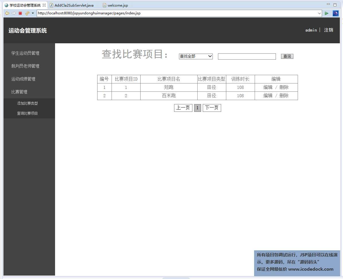 源码码头-JSP校园运动会管理系统-管理员角色-比赛类型管理
