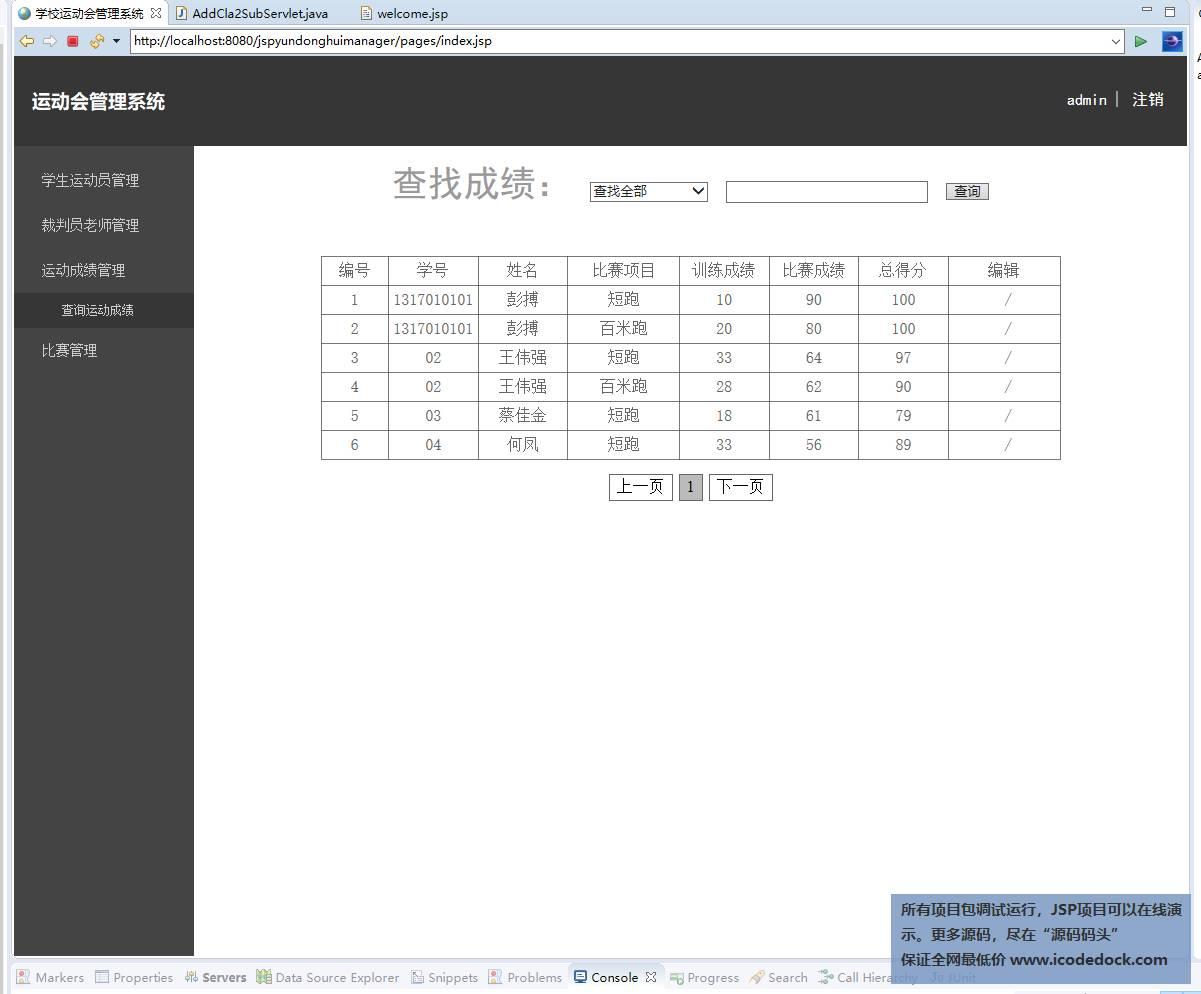 源码码头-JSP校园运动会管理系统-管理员角色-运动成绩查询
