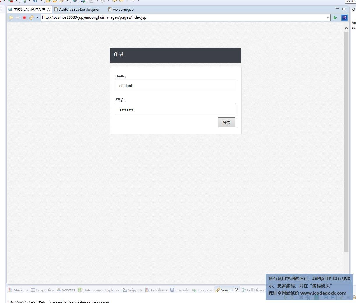 源码码头-JSP校园运动会管理系统-运动员角色-运动员登录