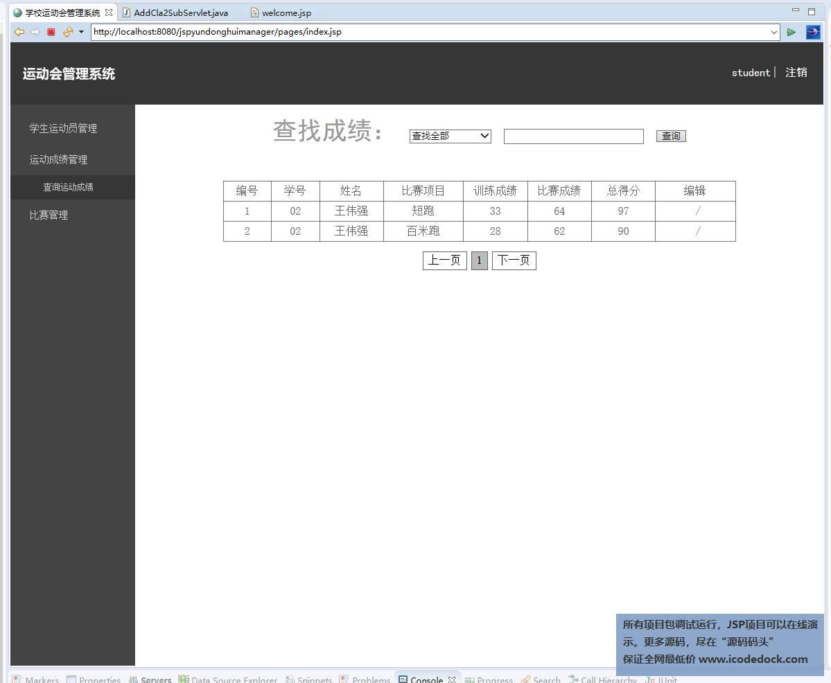 源码码头-JSP校园运动会管理系统-运动员角色-运动成绩查询