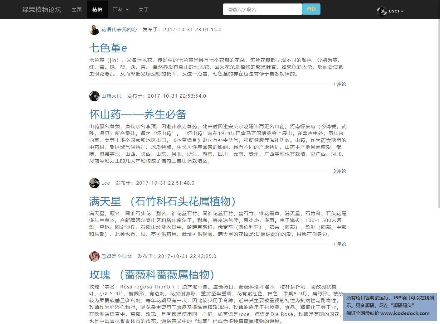 源码码头-JSP植物知识分享论坛系统-用户角色-查看帖子