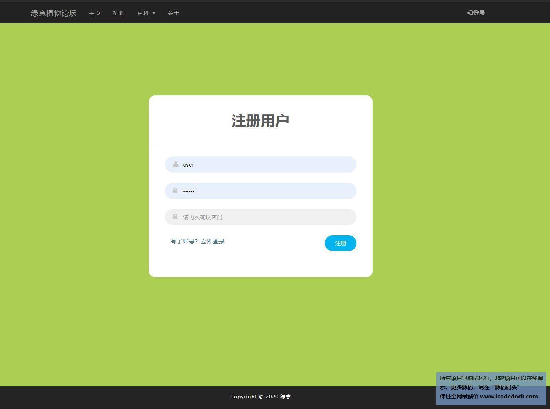 源码码头-JSP植物知识分享论坛系统-用户角色-用户注册