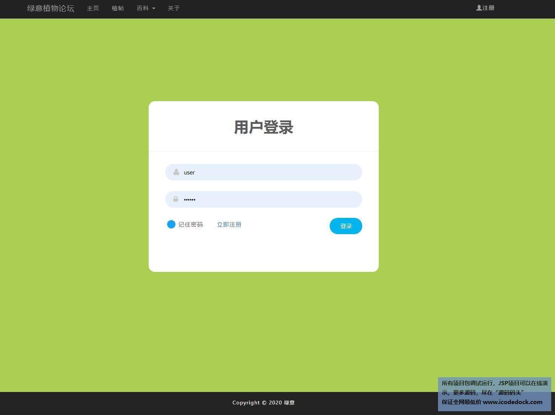 源码码头-JSP植物知识分享论坛系统-用户角色-用户登录