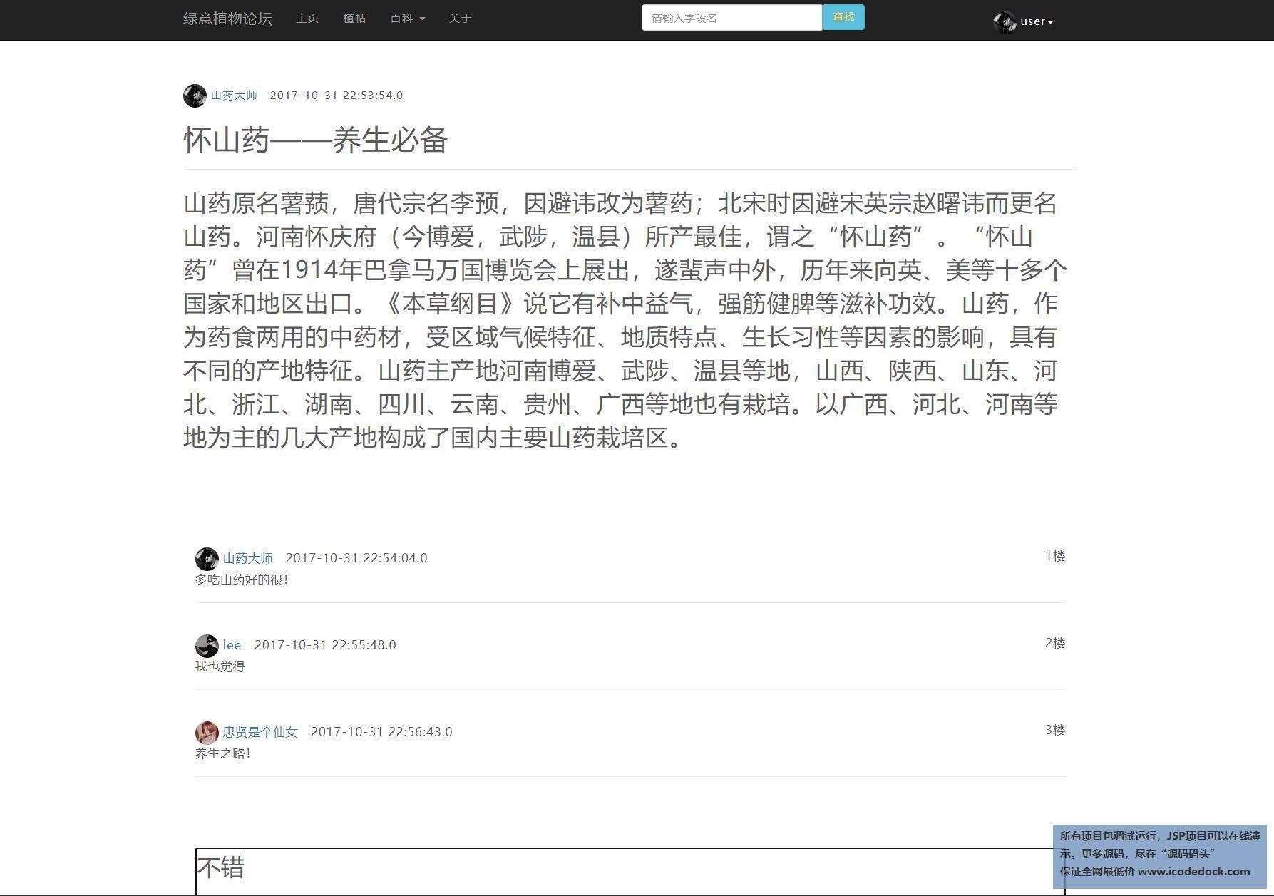 源码码头-JSP植物知识分享论坛系统-用户角色-评论文章