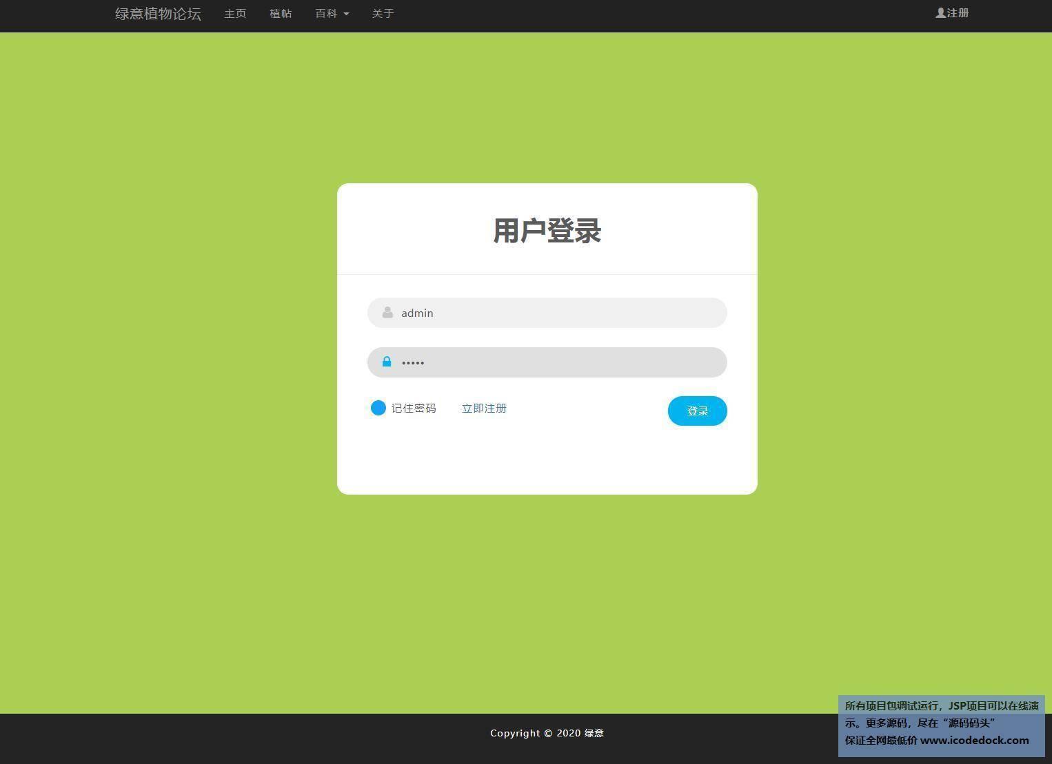 源码码头-JSP植物知识分享论坛系统-管理员角色-管理员登录