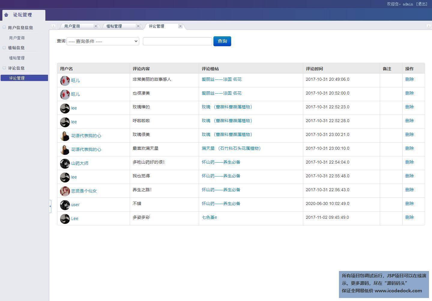 源码码头-JSP植物知识分享论坛系统-管理员角色-评论管理