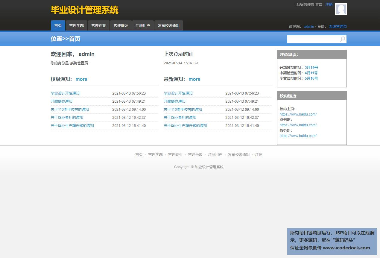 源码码头-JSP毕业设计管理系统-管理员角色-查看首页