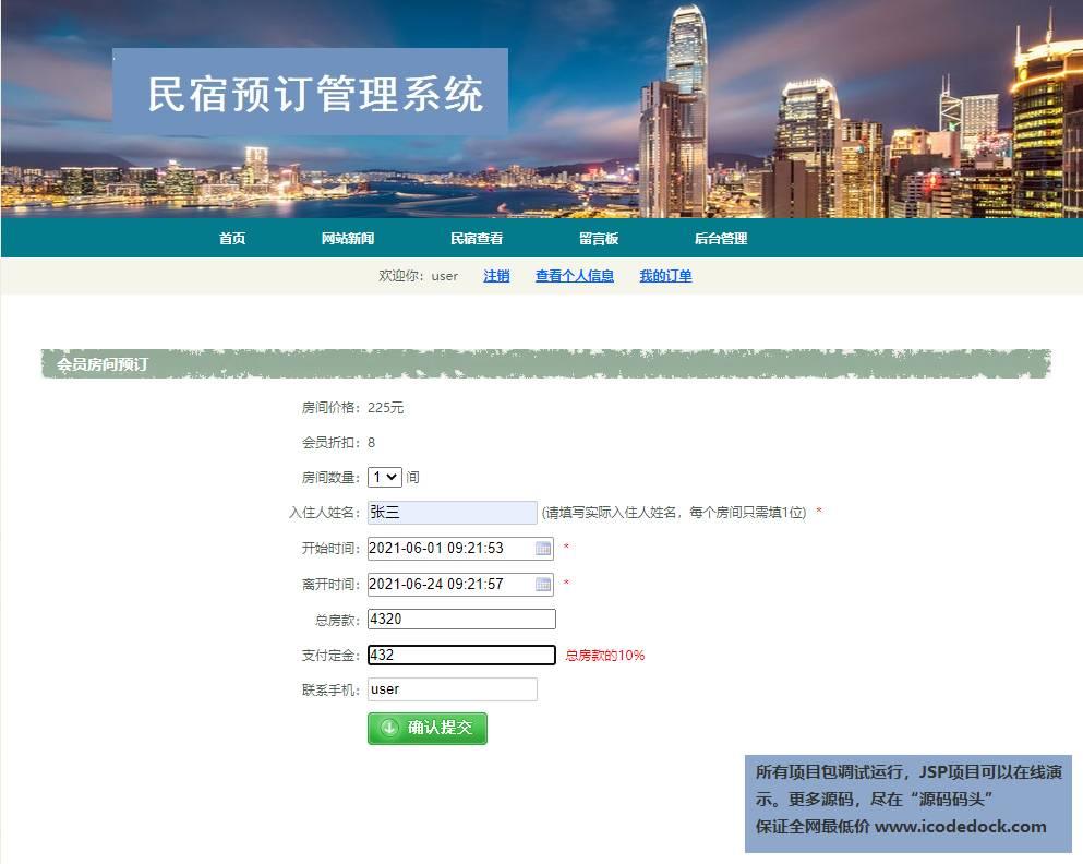 源码码头-JSP民宿预订网站信息管理平台-用户角色-提交订单
