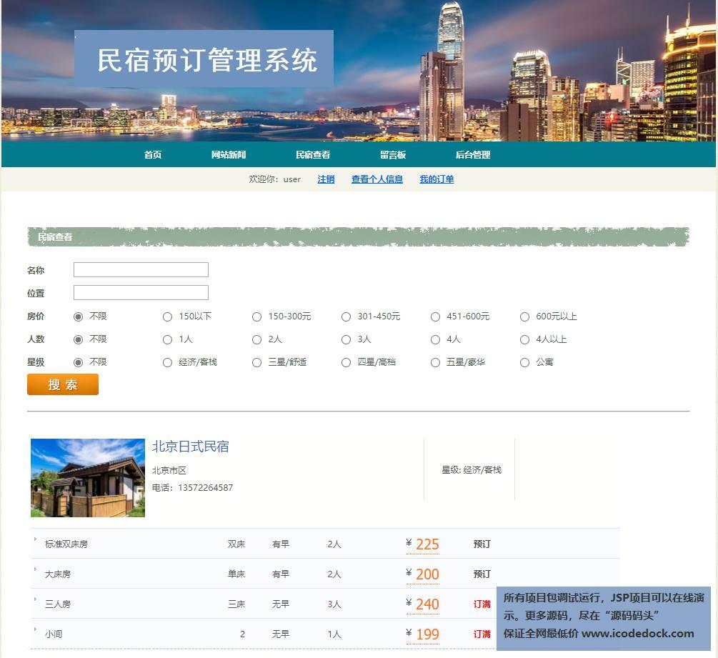 源码码头-JSP民宿预订网站信息管理平台-用户角色-查看民宿信息