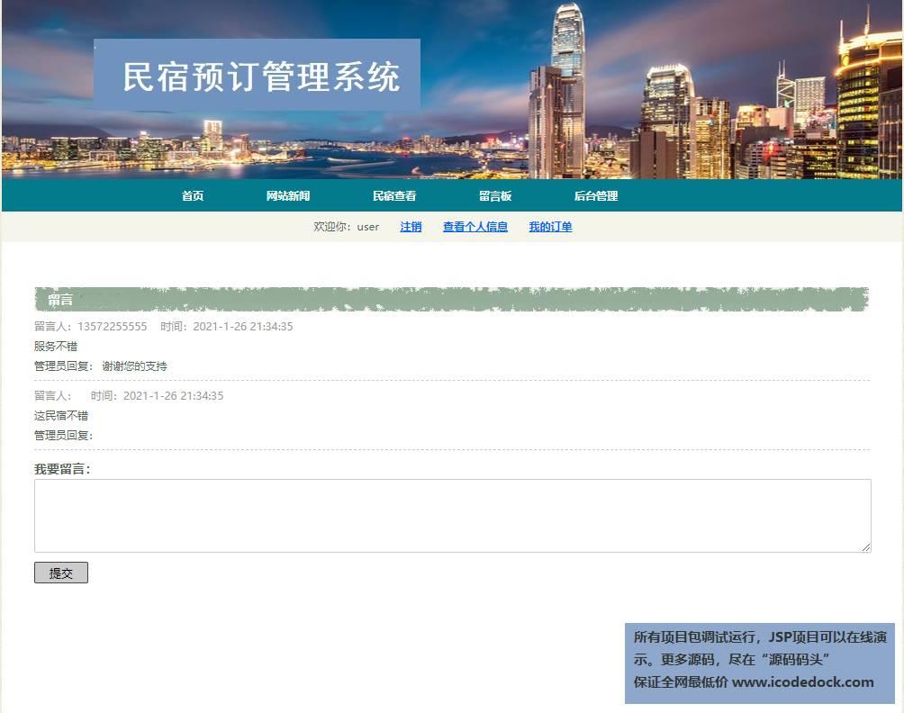 源码码头-JSP民宿预订网站信息管理平台-用户角色-查看留言板