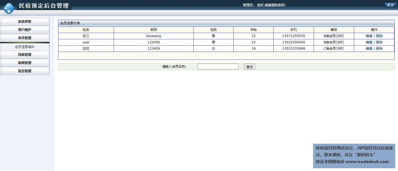 源码码头-JSP民宿预订网站信息管理平台-管理员角色-会员管理