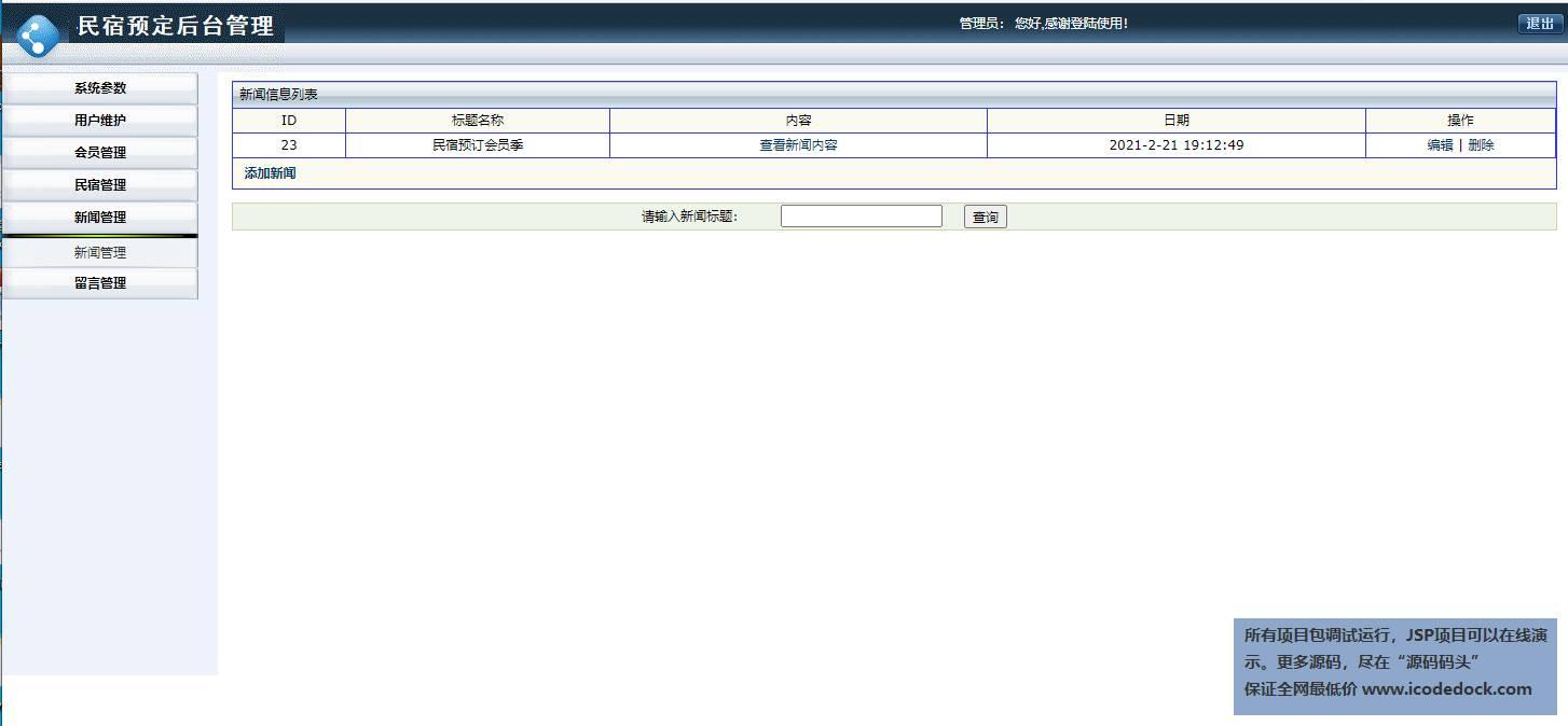 源码码头-JSP民宿预订网站信息管理平台-管理员角色-新闻管理