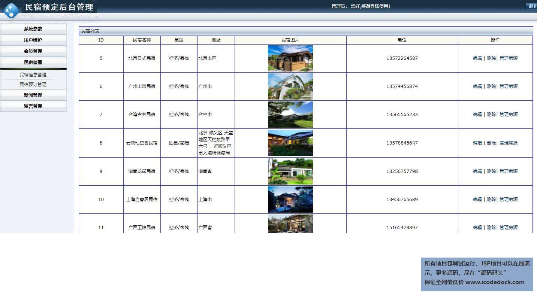 源码码头-JSP民宿预订网站信息管理平台-管理员角色-民宿信息管理