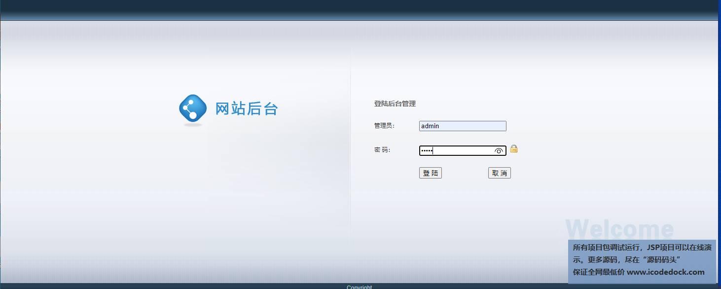 源码码头-JSP民宿预订网站信息管理平台-管理员角色-管理员登录
