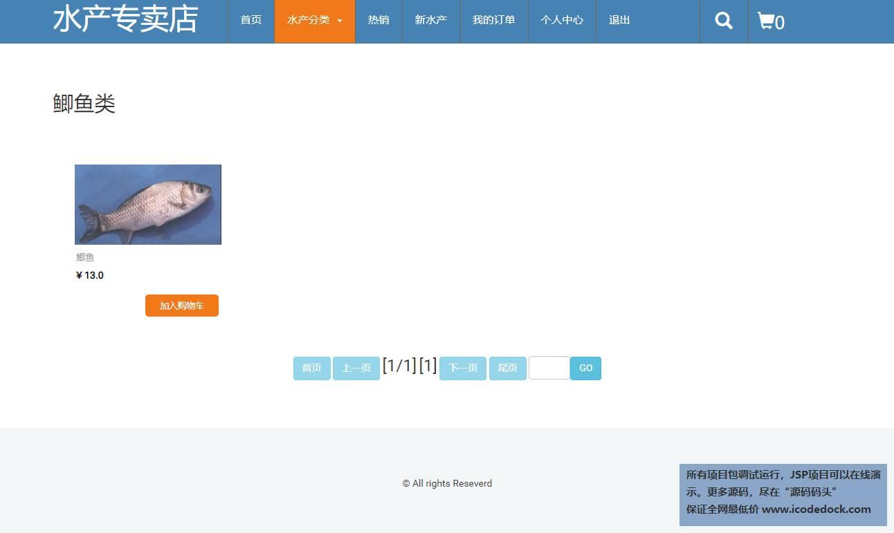 源码码头-JSP水产品销售系统-用户角色-按分类查看水产