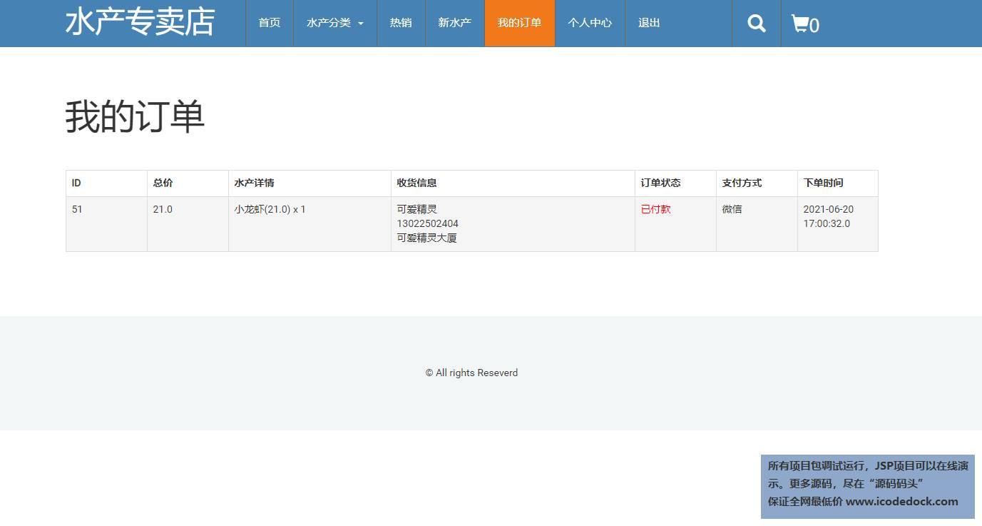 源码码头-JSP水产品销售系统-用户角色-查看我的订单