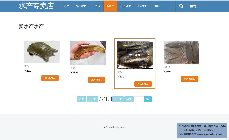 源码码头-JSP水产品销售系统-用户角色-查看新水产