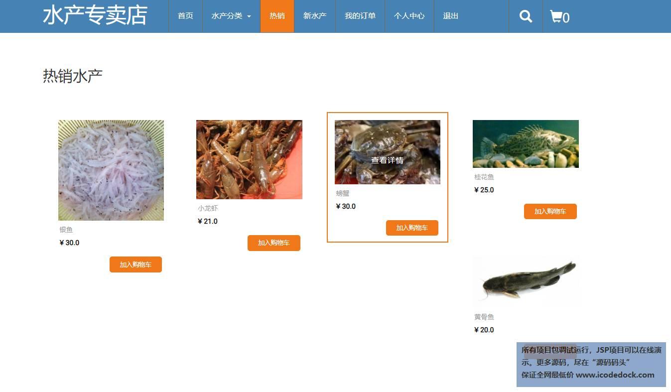 源码码头-JSP水产品销售系统-用户角色-查看热销水产