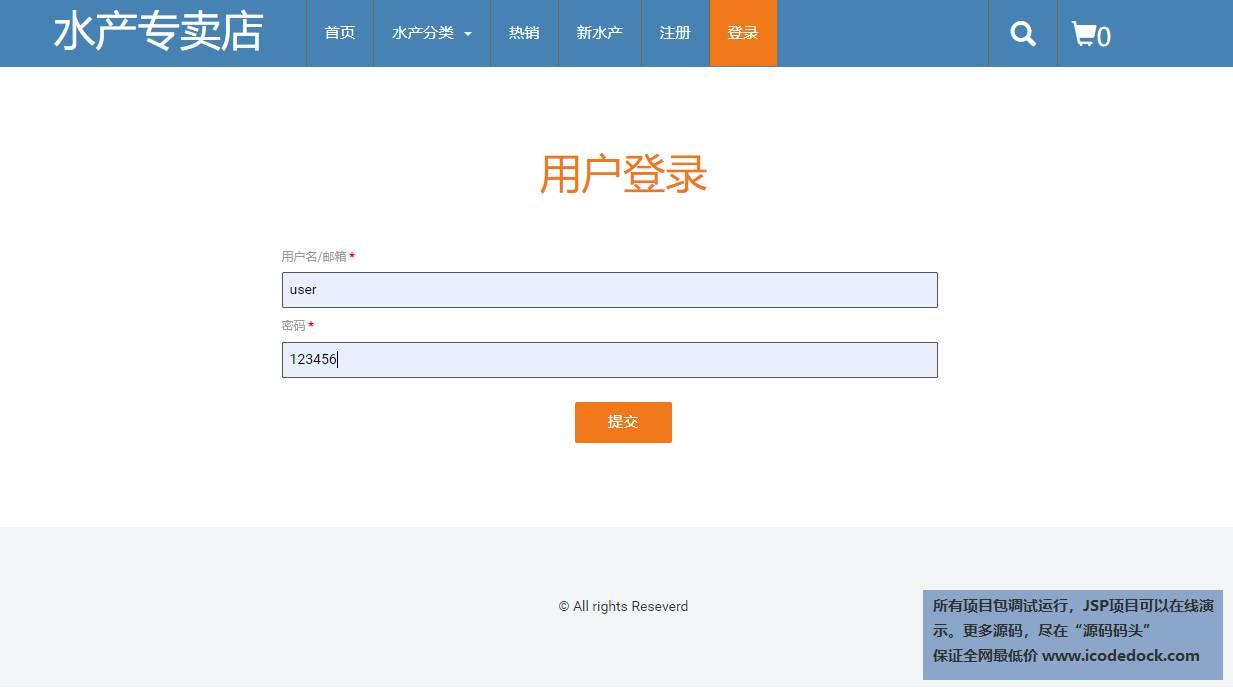 源码码头-JSP水产品销售系统-用户角色-用户登录
