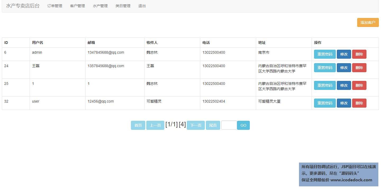 源码码头-JSP水产品销售系统-管理员登录-客户管理