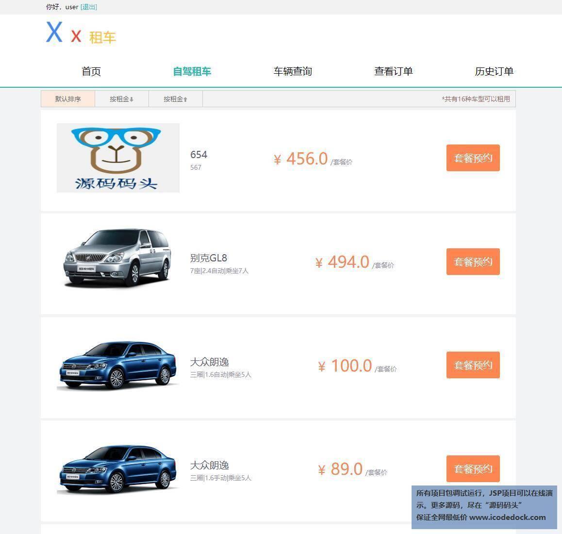 源码码头-JSP汽车出租管理系统-用户角色-用户首页