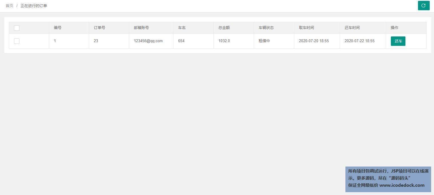 源码码头-JSP汽车出租管理系统-用户角色-进行中的订单