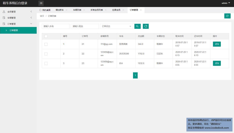 源码码头-JSP汽车出租管理系统-管理员角色-订单管理