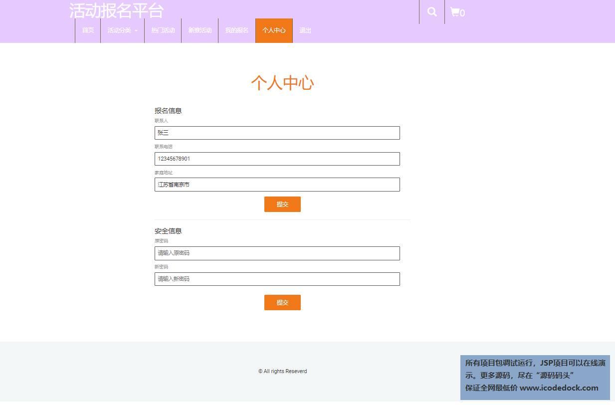 源码码头-JSP活动报名管理系统-用户角色-修改个人信息