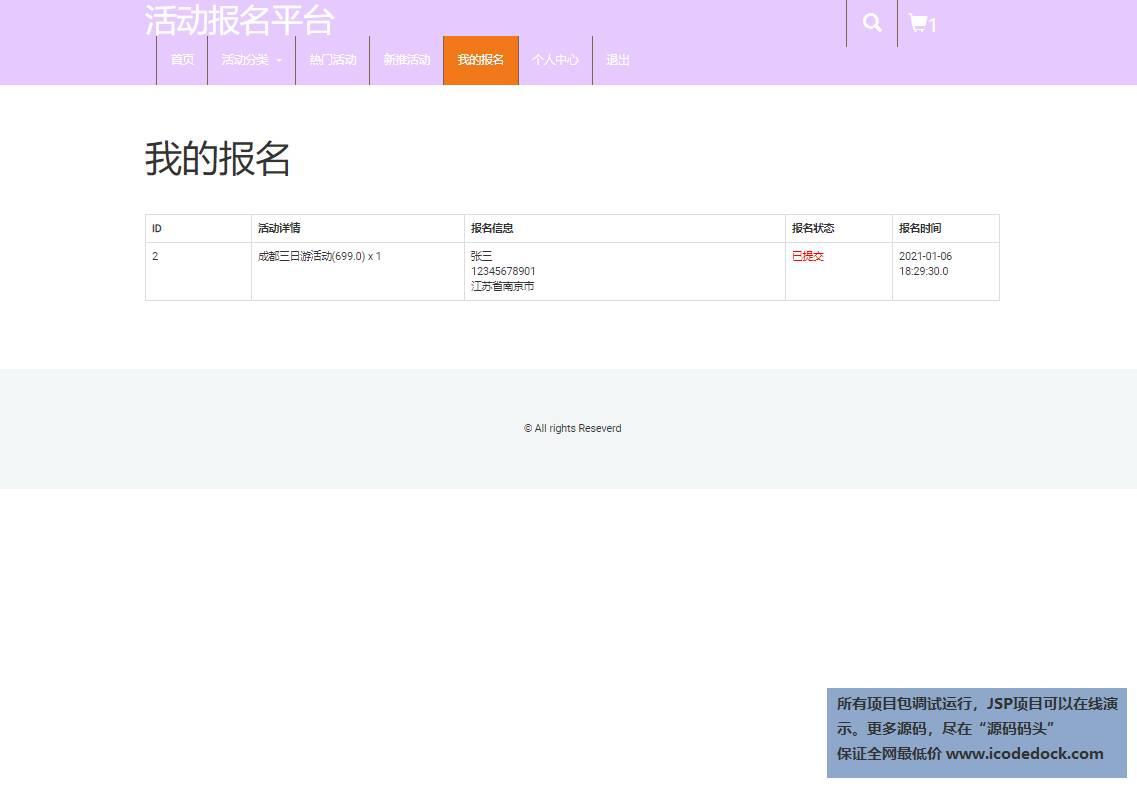 源码码头-JSP活动报名管理系统-用户角色-查看我的报名