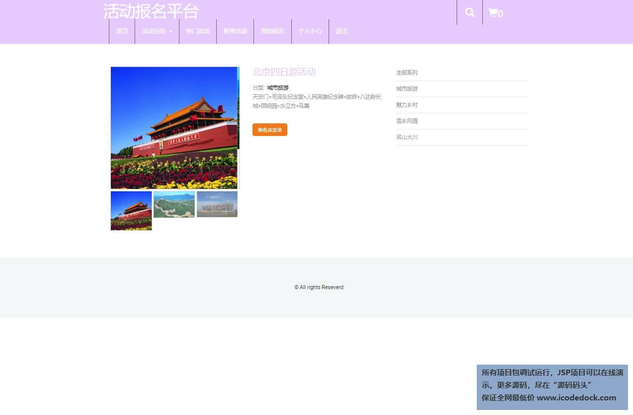 源码码头-JSP活动报名管理系统-用户角色-查看活动详情
