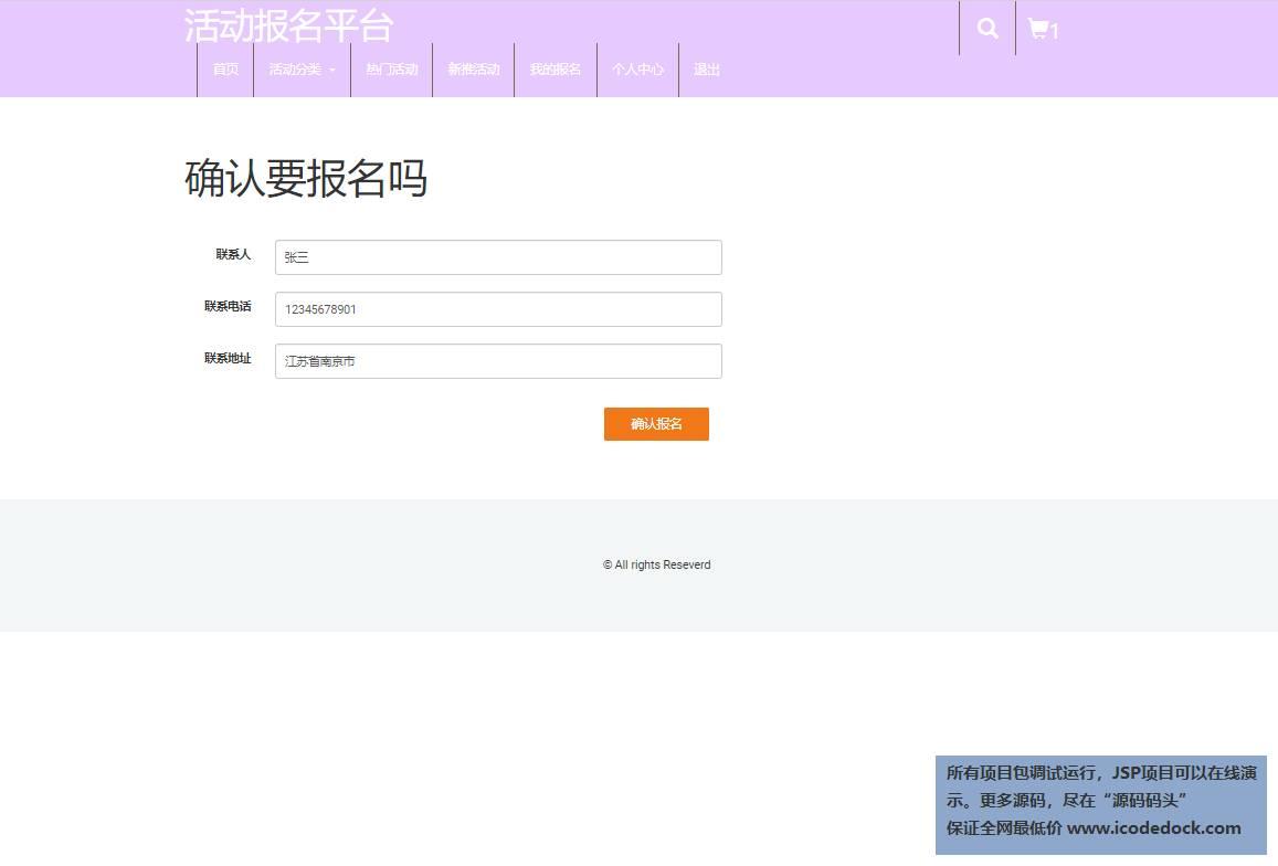 源码码头-JSP活动报名管理系统-用户角色-确认报名