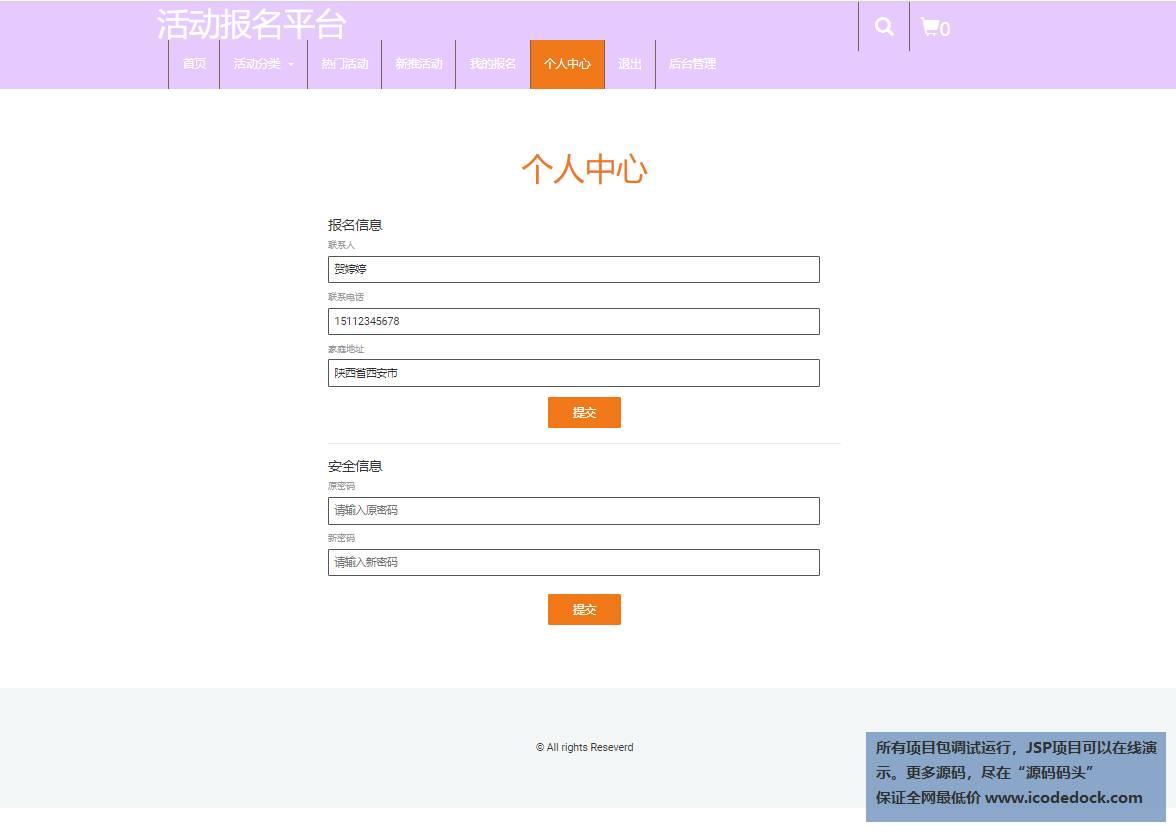 源码码头-JSP活动报名管理系统-管理员角色-修改个人信息