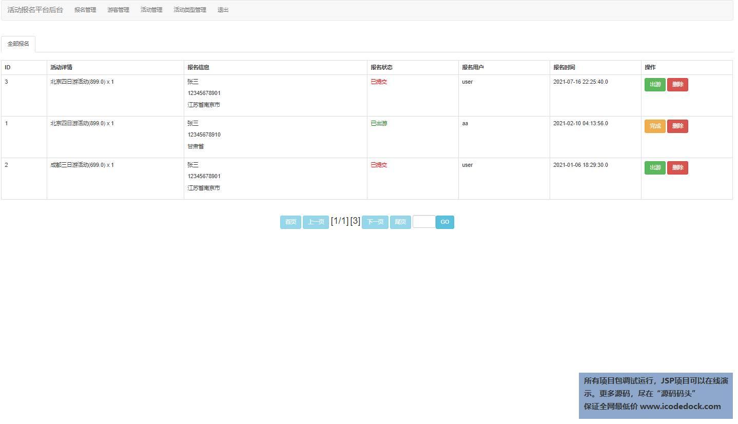 源码码头-JSP活动报名管理系统-管理员角色-报名管理