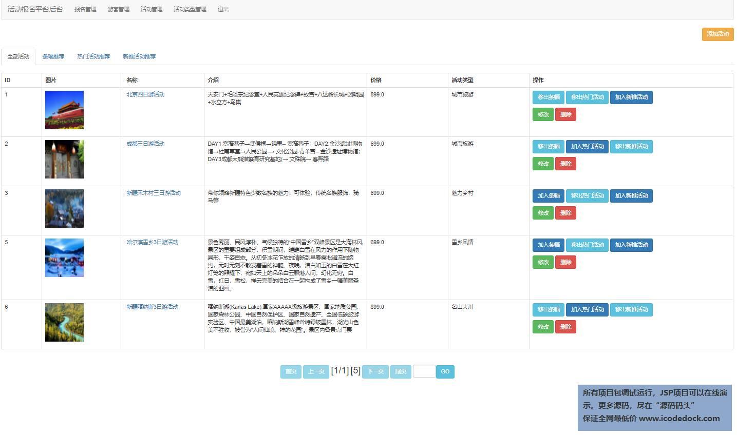 源码码头-JSP活动报名管理系统-管理员角色-活动管理