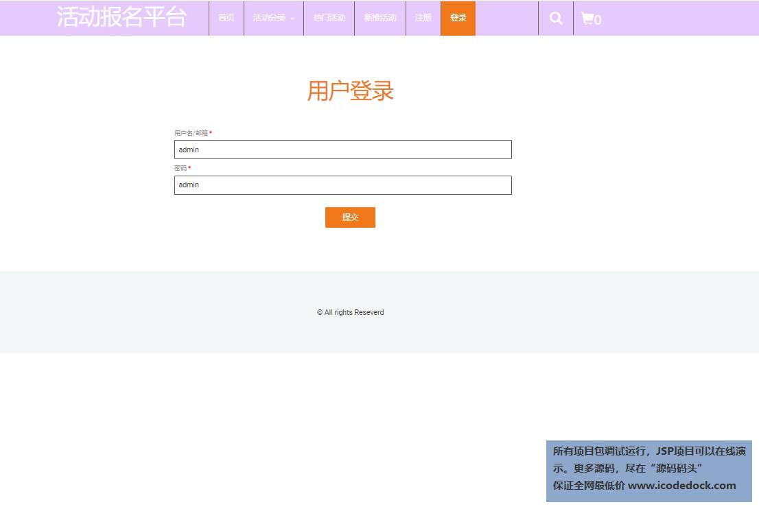 源码码头-JSP活动报名管理系统-管理员角色-管理员登录