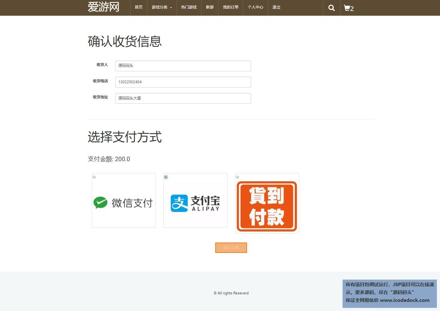 源码码头-JSP游戏购买网站-用户角色-提交订单