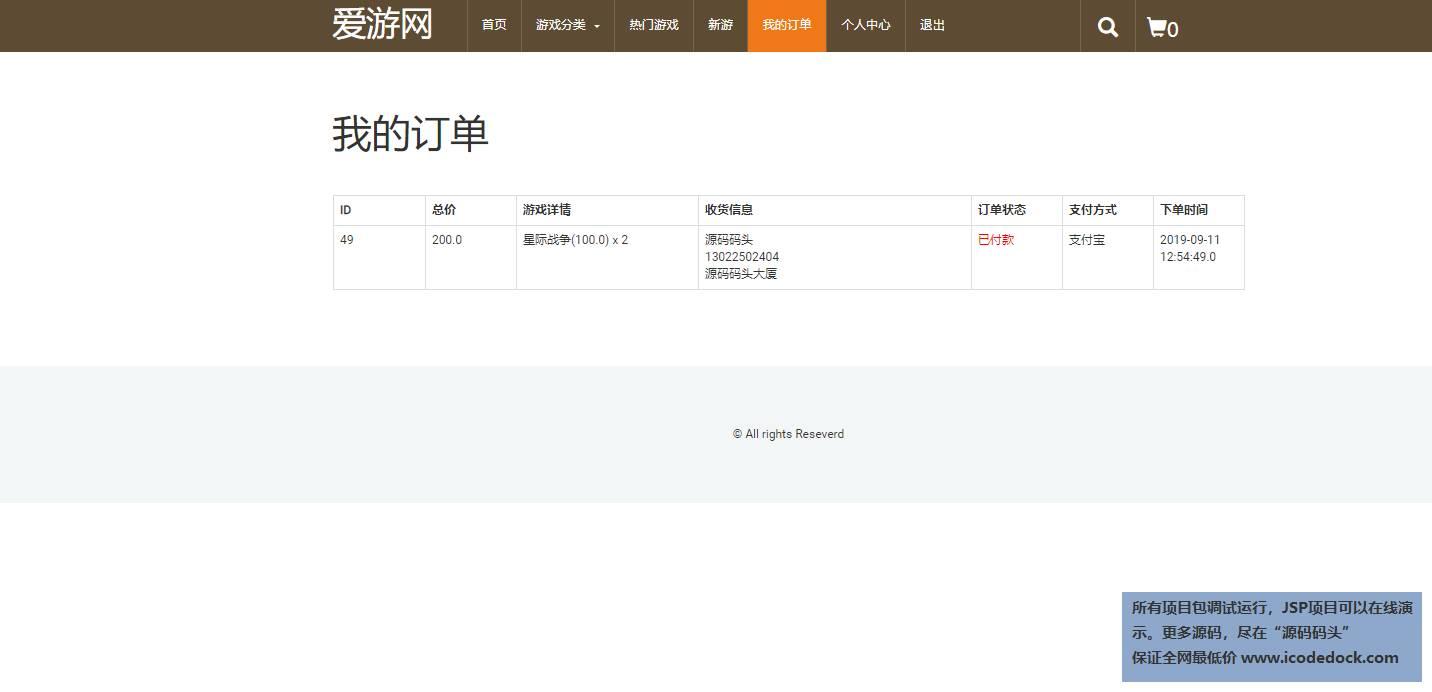 源码码头-JSP游戏购买网站-用户角色-查看订单