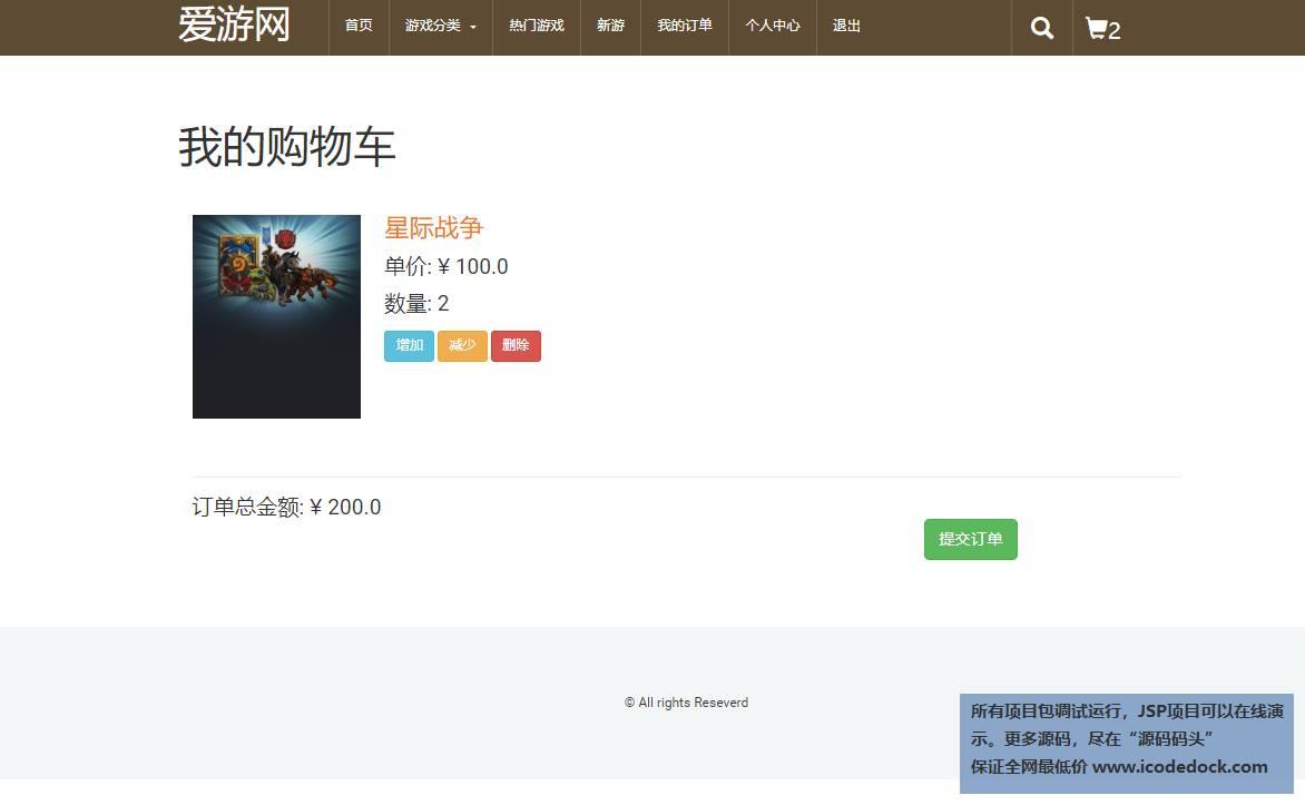 源码码头-JSP游戏购买网站-用户角色-查看购物车