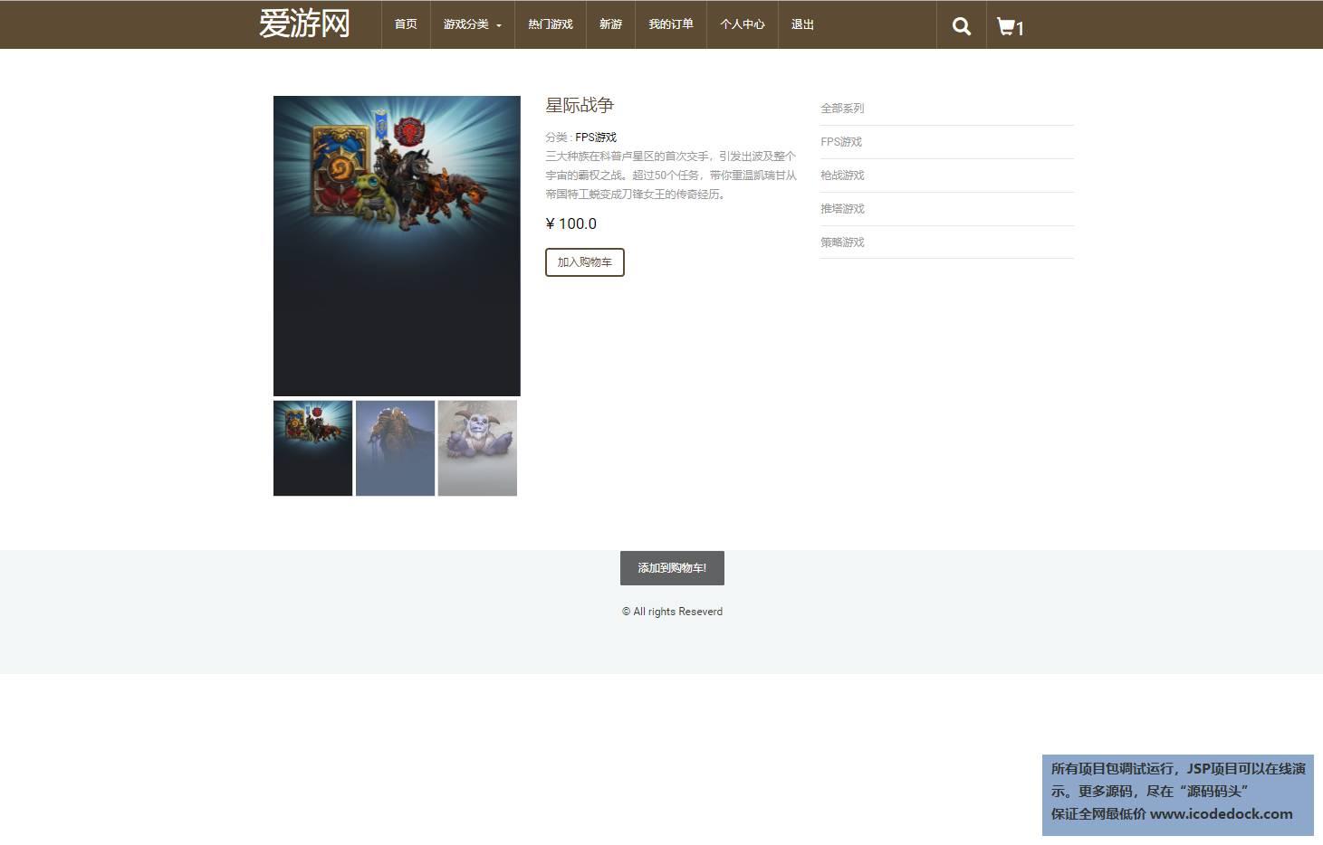 源码码头-JSP游戏购买网站-用户角色-购买游戏