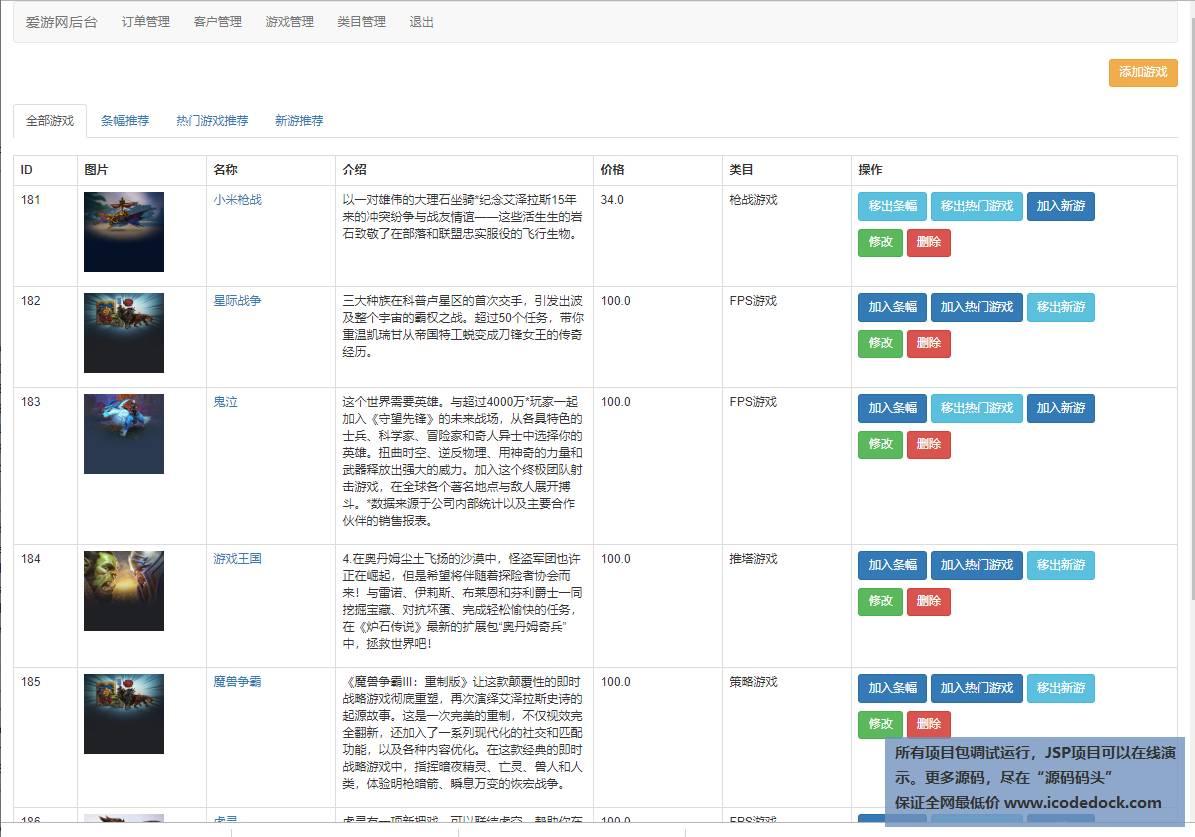 源码码头-JSP游戏购买网站-管理员角色-游戏管理