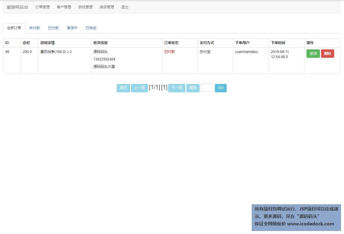 源码码头-JSP游戏购买网站-管理员角色-订单管理