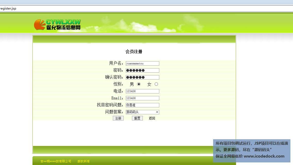 源码码头-JSP物流公司企业管理系统-用户角色-会员注册