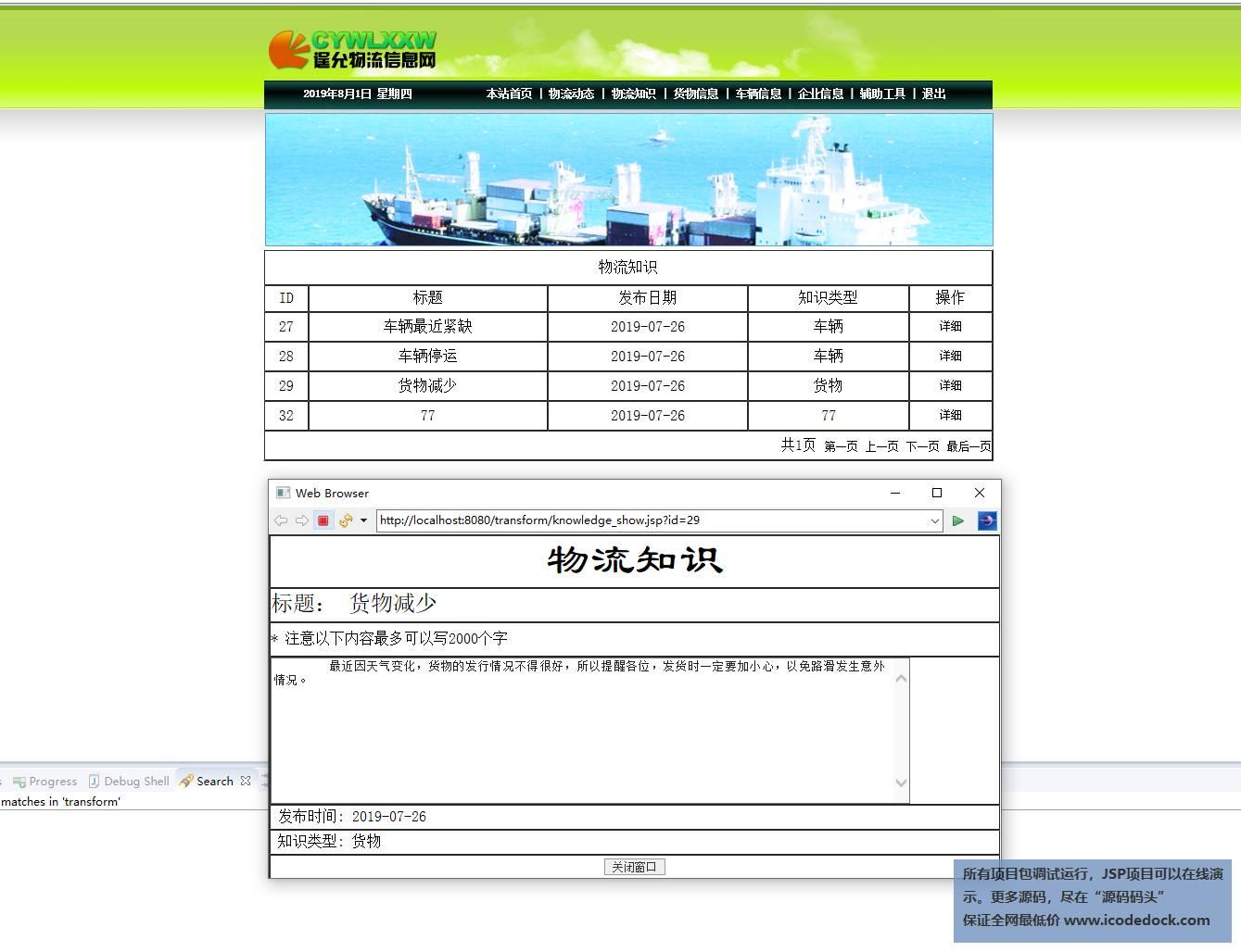 源码码头-JSP物流公司企业管理系统-用户角色-物流知识查看
