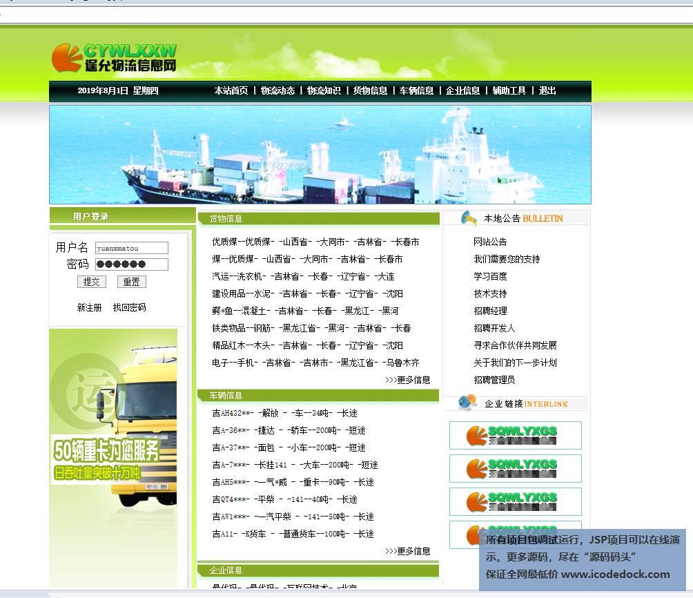 源码码头-JSP物流公司企业管理系统-用户角色-用户登录