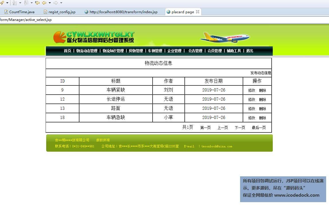 源码码头-JSP物流公司企业管理系统-用户角色-管理员后台页面
