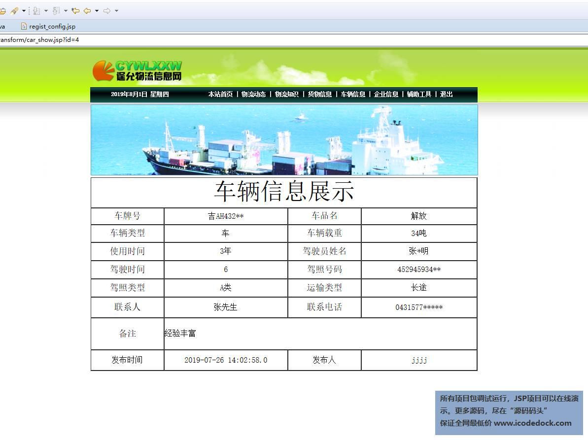 源码码头-JSP物流公司企业管理系统-用户角色-车辆信息查看