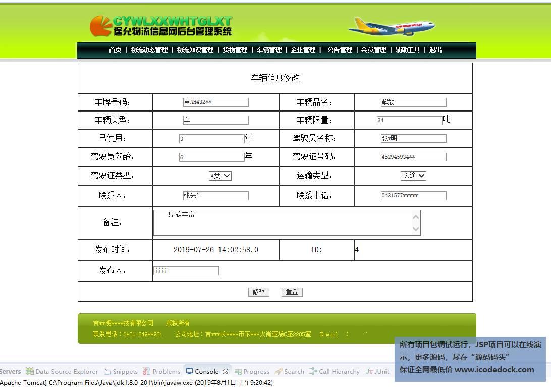 源码码头-JSP物流公司企业管理系统-管理员角色-车辆信息管理